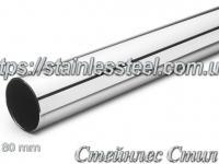 Tube stainless round 80,0Х2,0 AISI 304 (polished 600 grit)